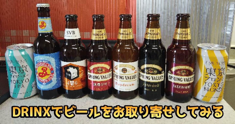 なかなか頻繁に動画をアップできませんが、お取り寄せしたビールを紹介してみました。今回からオープニング動画も付けてみました。【Vlog】【ビール】DRINXでビールをお取り寄せしてみる【お取り寄せ】【4K】 https://youtu.be/E_7EnwHHaQE#お取り寄せ #ビール #キリンビール #drinx #スプリングバレー #クラフトビール #vlog #youtube